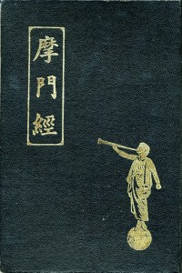 Original Chinese Book of Mormon Cover
