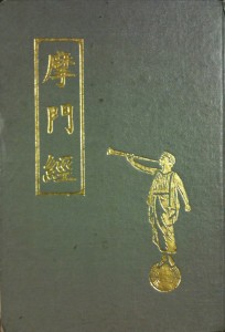 Chinese Book of Mormon 摩門經 1966 Cover