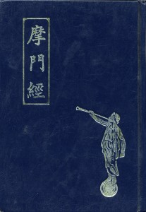 Chinese Book of Mormon 1979 7th Edition Cover