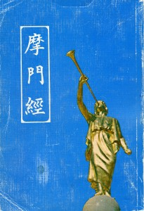 Chinese Book of Mormon 1980 8th Edition Cover