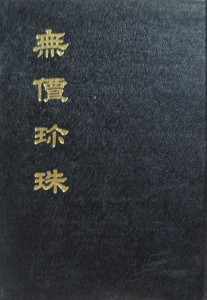 Pearl of Great Price Cover 無價珍珠​ 1976