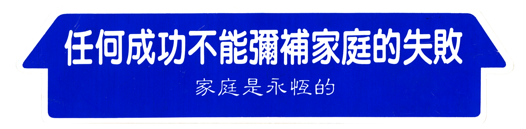 Taiwan Families are Forever Sticker