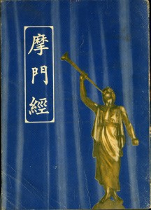 Chinese Book of Mormon 摩門經 1969