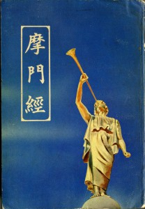 Chinese Book of Mormon 摩門經 1970