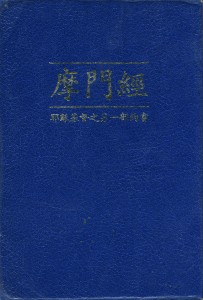 Chinese Book of Mormon 摩門經 1984 Cover