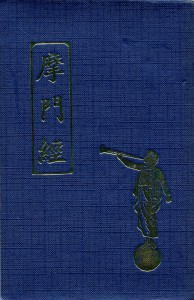 1967 摩門經 Book of Mormon