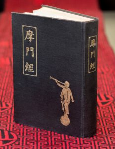 Chinese First Edition Book of Mormon